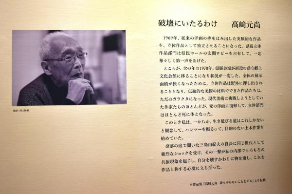 展示室に掲げられた「破壊にいたるわけ」=高知県立美術館