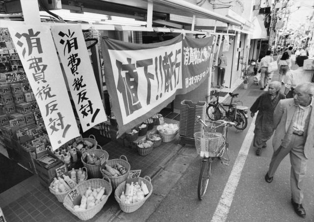 「消費税反対」のビラを店頭に張り出した東京・高円寺の商店街の店=1989年4月30日