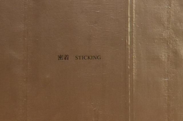 高知県立美術館に展示されている高﨑さんの作品=高知市