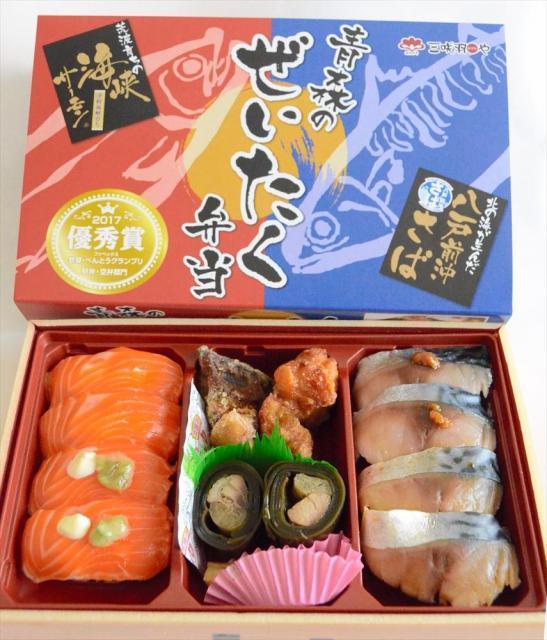 「惣菜・べんとうグランプリ 2017」の駅弁・空弁部門で優秀賞を受賞した「青森のぜいたく弁当」
