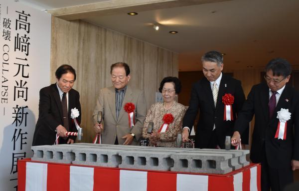 「コンクリートブロック鏡割り」で開会=高知県立美術館