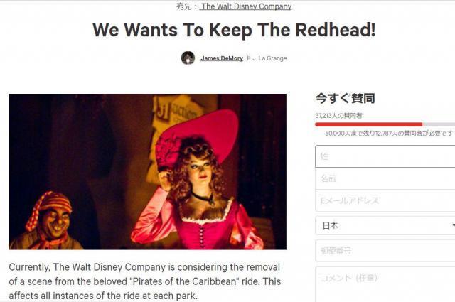 「change.org」で3万人以上の賛同者を集めた反対署名のページ「We Wants To Keep The Redhead!」