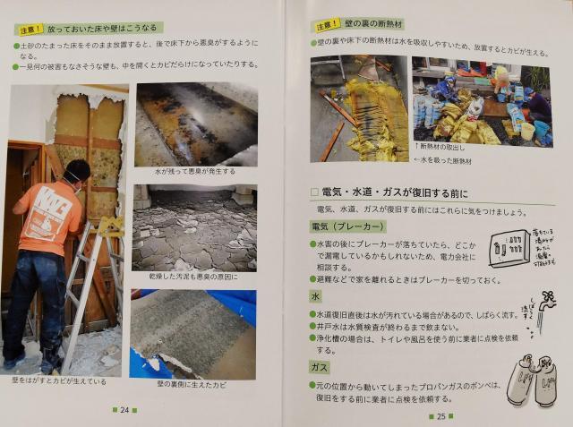 家屋のかたづけや掃除について、実例を写真で示しながら注意点を紹介する冊子版