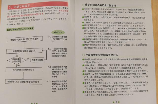 チャートなどを使い分かりやすく公的支援の手続きを説明する冊子版