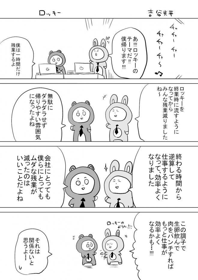 漫画「ロッキー」=作・吉谷光平さん