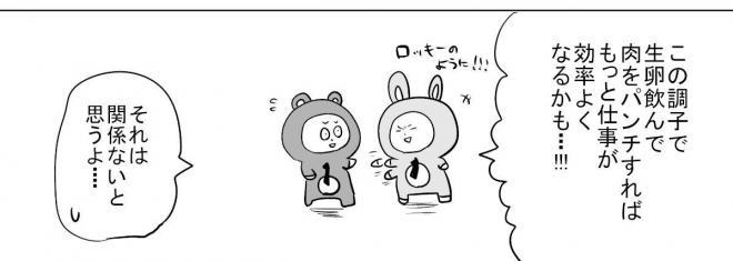 漫画「ロッキー」の一場面=作・吉谷光平さん