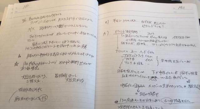 会見に出席した記者のノート。記者の質問(Q)に対して、メリチ大使の答え(A)は長く丁寧に続いた