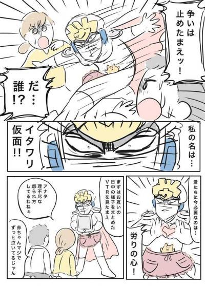 ツイッターに投稿された「イタワリ仮面」が登場する漫画の一場面