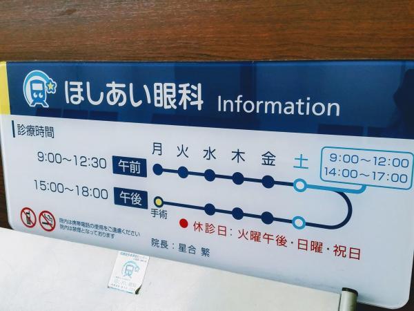 診察時間の案内は、路線図をイメージしている