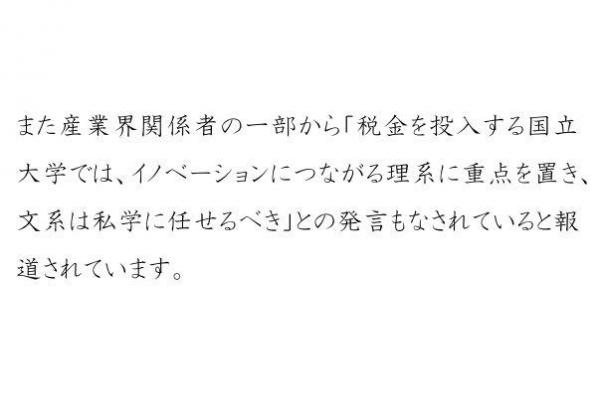 今年3月、大阪大学・大学院文学研究科の卒業セレモニーでの式辞