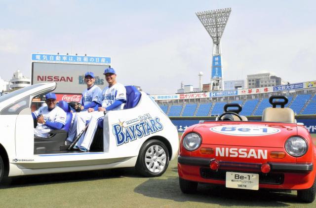 横浜スタジアムのリリーフカーは日産自動車のもの。右は1987年から3年間使われていたBe-1
