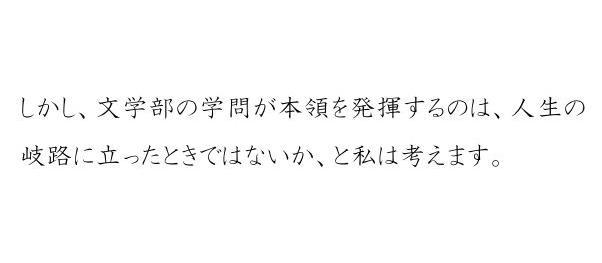 今年3月、大阪大学・大学院文学研究科の卒業セレモニーでの式辞の一節