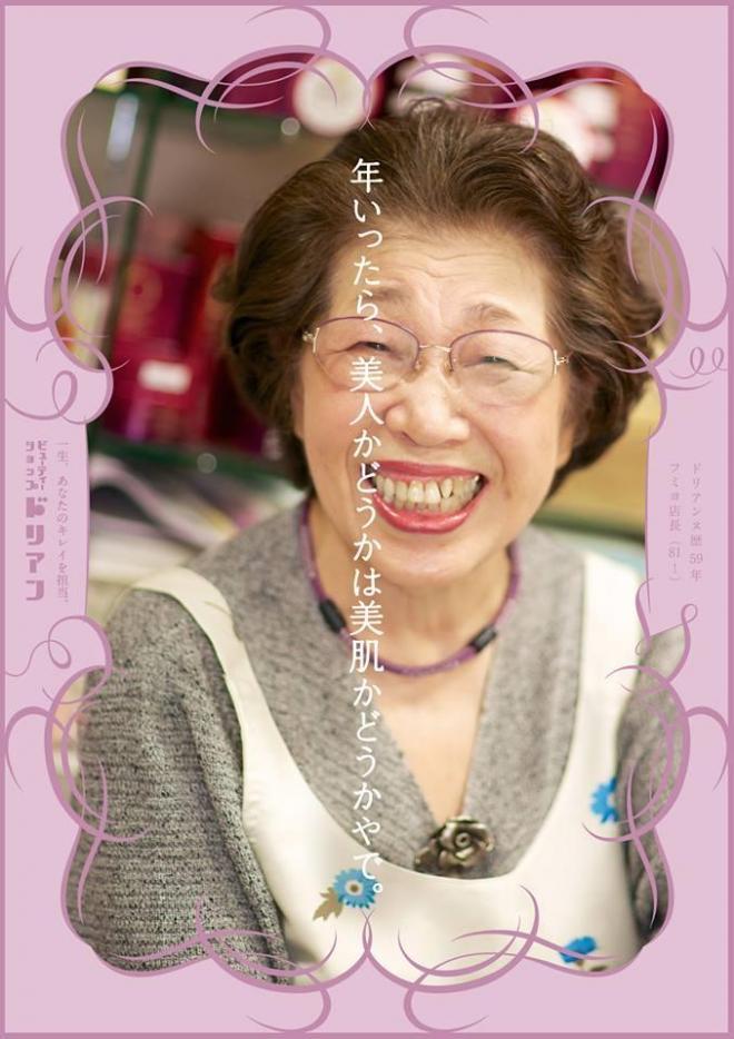 「年いったら、美人かどうかは美肌かどうかやで」