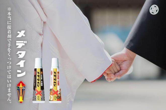 結婚祝い用「メデタイン」。こちらは和装バージョン