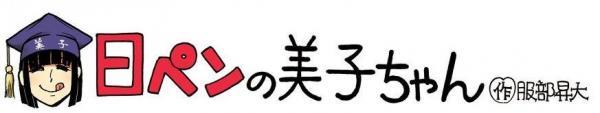6代目「日ペンの美子ちゃん」=学文社提供