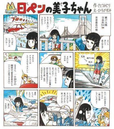1988年から99年まで漫画広告に登場した4代目「美子ちゃん」=学文社提供