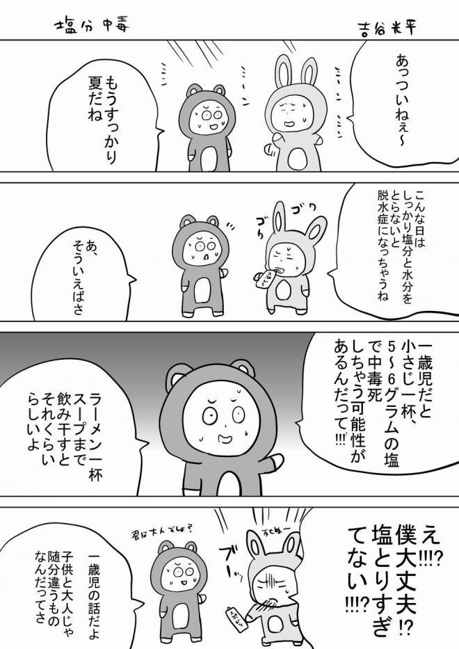 漫画「塩分中毒」=作・吉谷光平さん