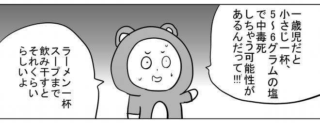 漫画「塩分中毒」の一場面=作・吉谷光平さん