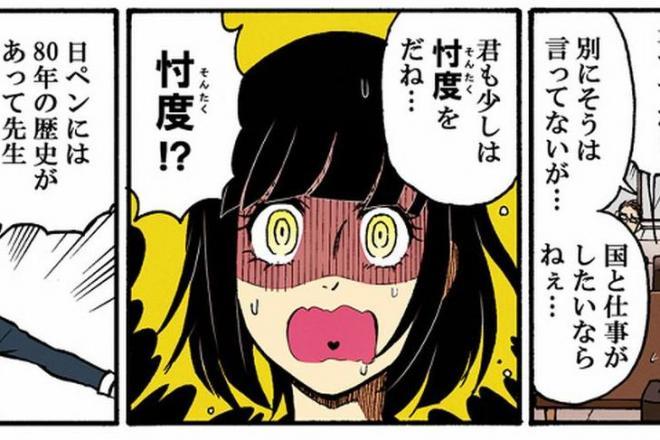 「日ペンの美子ちゃん」の一コマ=学文社提供