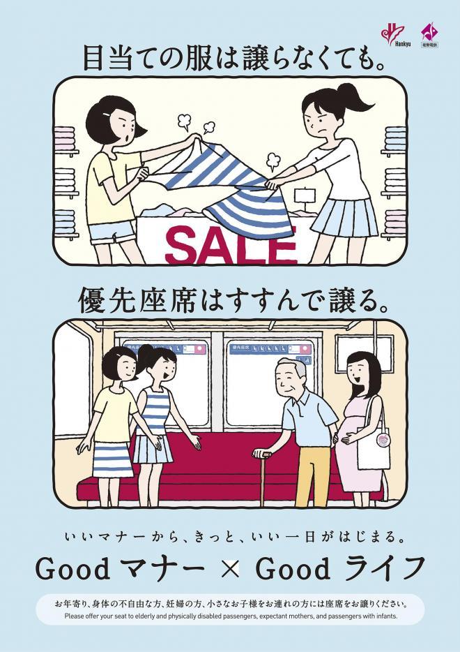 ポスター「目当ての服は譲らなくても 優先座席はすすんで譲る」