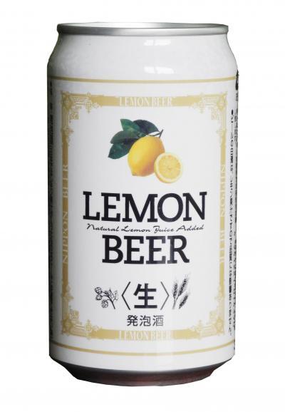 レモンビール=日本ビールより画像提供
