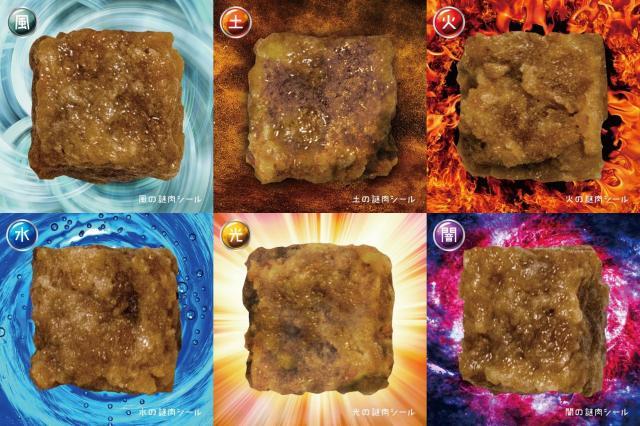 「謎肉キューブ」を購入すると必ず1枚ついてくる特製「謎肉シール」(全6種類)。シールの絵柄に「風」や「土」といった属性が記載されていますが、特にゲーム性はないとのこと。