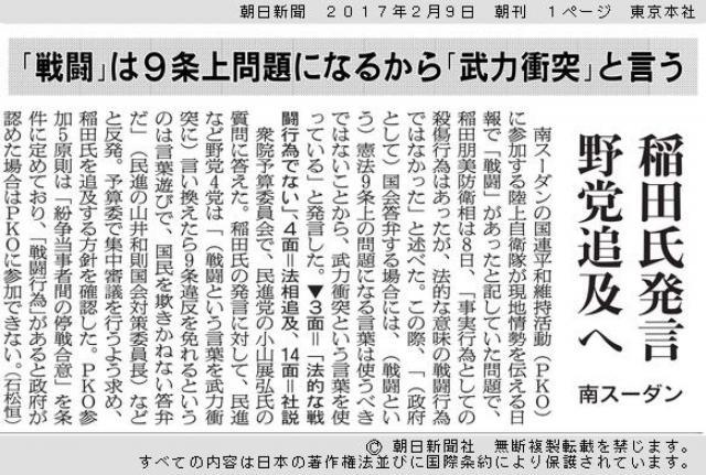 2月8日の国会での稲田防衛相(当時)の答弁を報じた記事