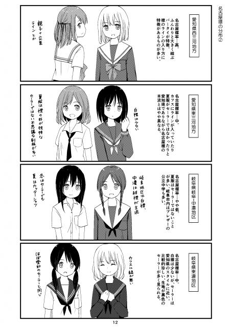 さといも屋さん発行の同人誌「愛知県のセーラー服が可愛い理由。」(2016年)より