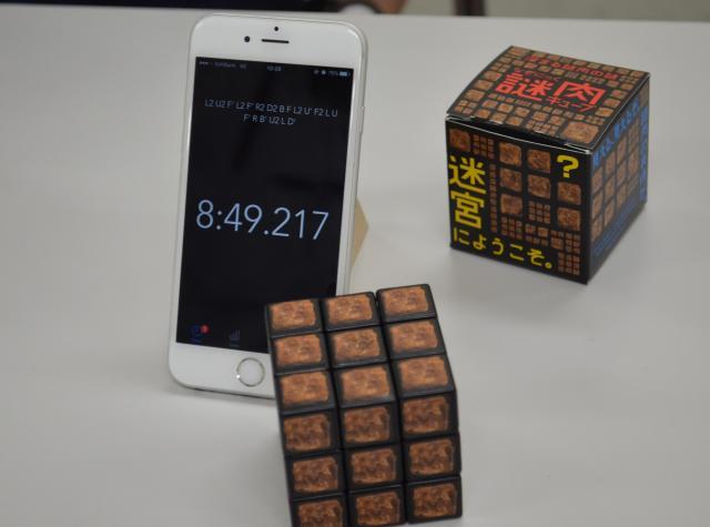 8分49秒217というタイムで「謎肉キューブ」をクリア。初めて、絵柄が揃った謎肉キューブの実物を見ることができました。