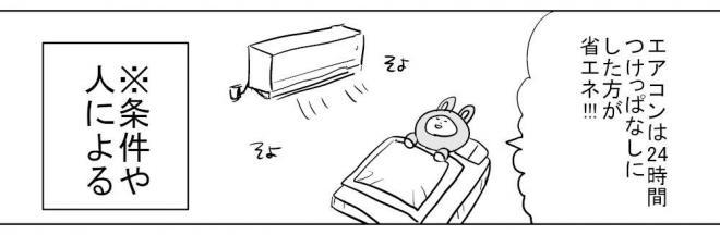 漫画「省エネ」の一場面=作・吉谷光平さん