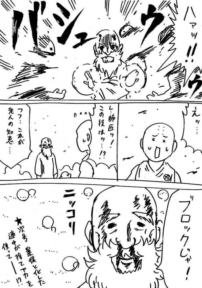 横山了一さんがツイッター投稿した漫画の一場面