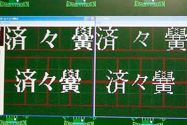 担当者を悩ませた「済々黌」の文字。左が甲子園文字、右は明朝体=兵庫県西宮市、伊藤菜々子撮影
