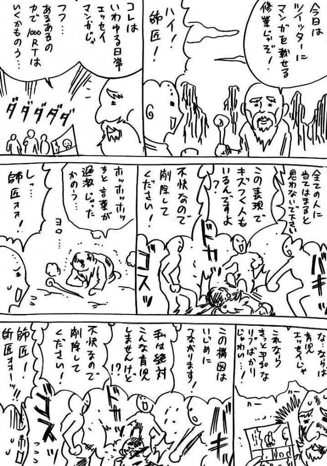 横山了一さんがツイッター投稿した漫画