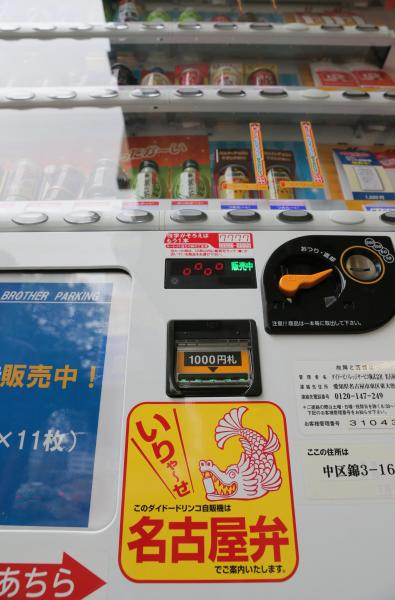 名古屋弁の音声案内が流れる自販機=2014年10月22日、名古屋市中区