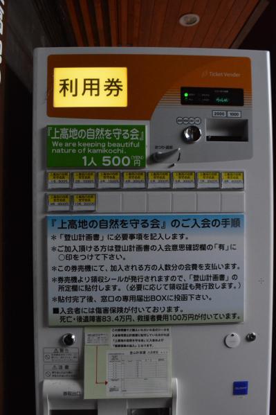 上高地に設置された山岳保険加入の自販機=2016年7月29日、長野県松本市