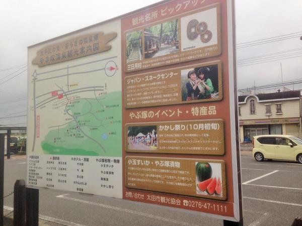 へび研最寄りの藪塚駅前には、ジャパンスネークセンターの案内も=群馬県太田市