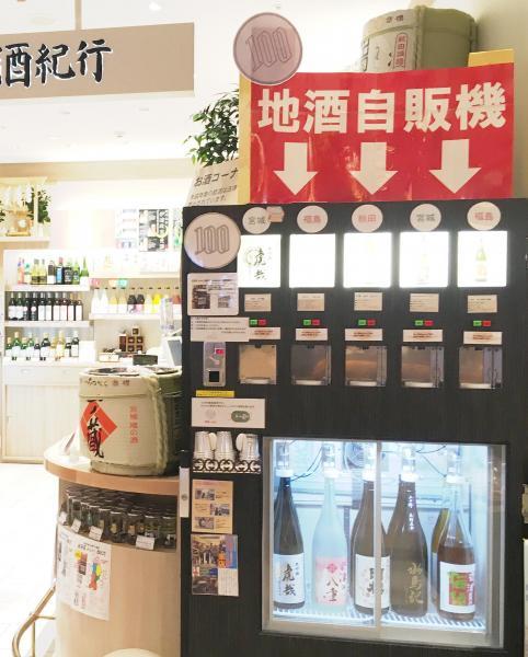 「藤原屋みちのく酒紀行エスパル仙台店」の地酒自販機 =2017年4月10日