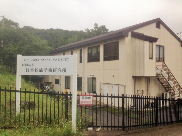 日本蛇族学術研究所=群馬県太田市