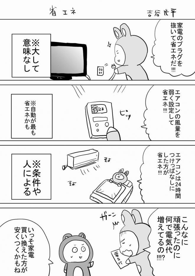 漫画「省エネ」=作・吉谷光平さん