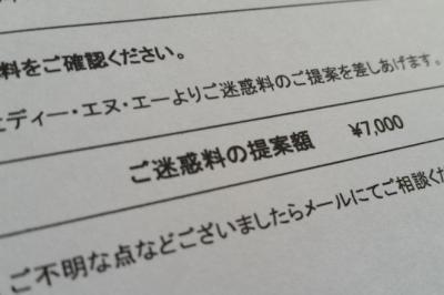 DeNAが、ある被害者に送付した書類。7点の無断転載に7000円の支払いを提示した。