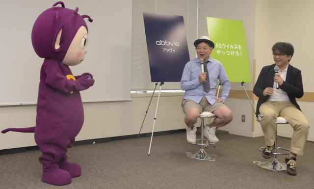 アッヴィのRSウイルス感染症啓発キャラクター「アルエス」の登場に笑顔を見せる鈴木おさむさん(写真中央)と神奈川県立こども医療センターの今川智之さん