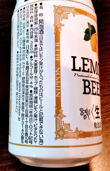 缶入りレモンビールの商品説明