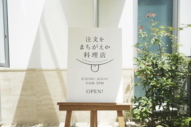 「注文をまちがえる料理店」の看板=注文をまちがえる実行委員会提供