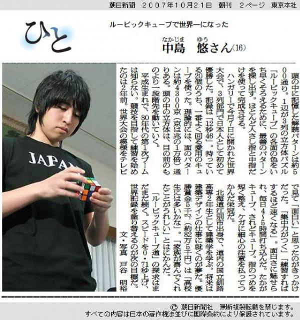世界大会優勝当時、朝日新聞でも取り上げられていた