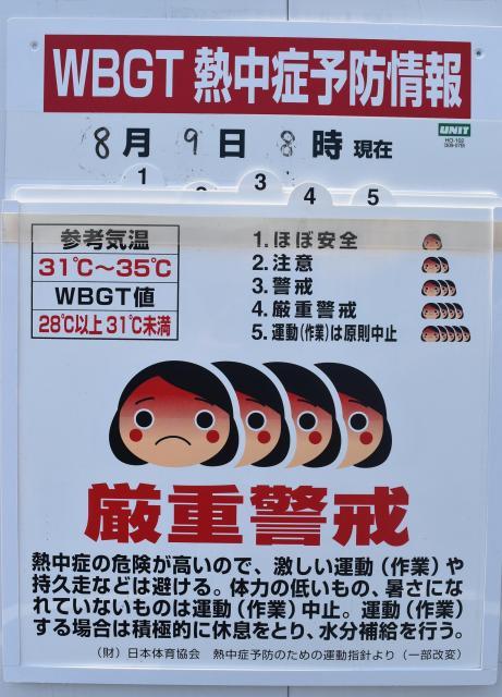 掲示などでも熱中症予防を呼びかけている