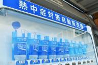 建設現場に設置されたポカリスエットを50円で販売する自動販売機=川崎市