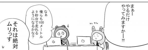 漫画「ムリなこと」(4)