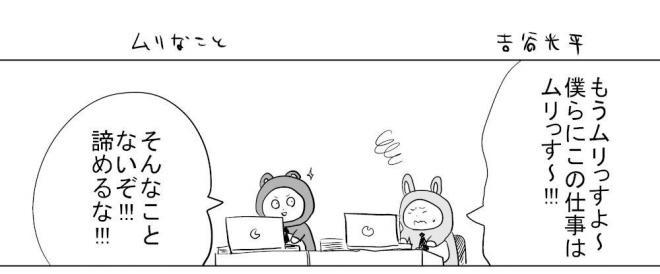 漫画「ムリなこと」の一場面=作・吉谷光平さん