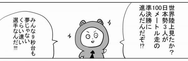 漫画「ムリなこと」(2)