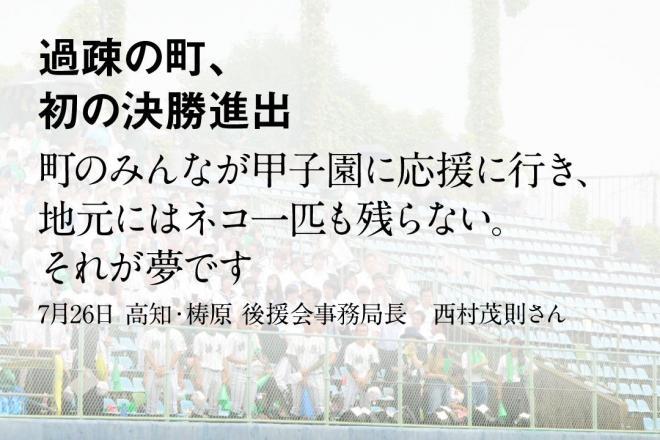 「町のみんなが甲子園に応援に行って地元にはネコ1匹も残らない。それが夢です」。マネジャーやOB、地元の人たち…選手を支える言葉たち